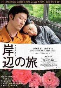 2015 - Kishibe no Tabi
